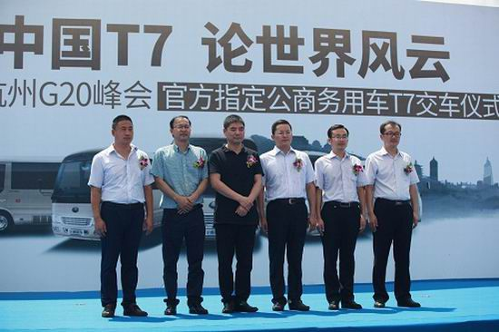 Yutong T7 high-end business coaches officially delivered to Hangzhou for G20 Summit